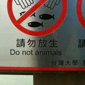 Do Not Animals